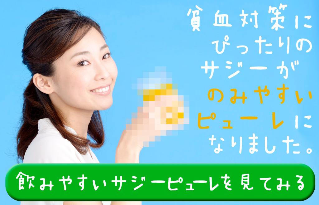 貧血対策に必要な栄養素がまとめてとれる天然果汁!