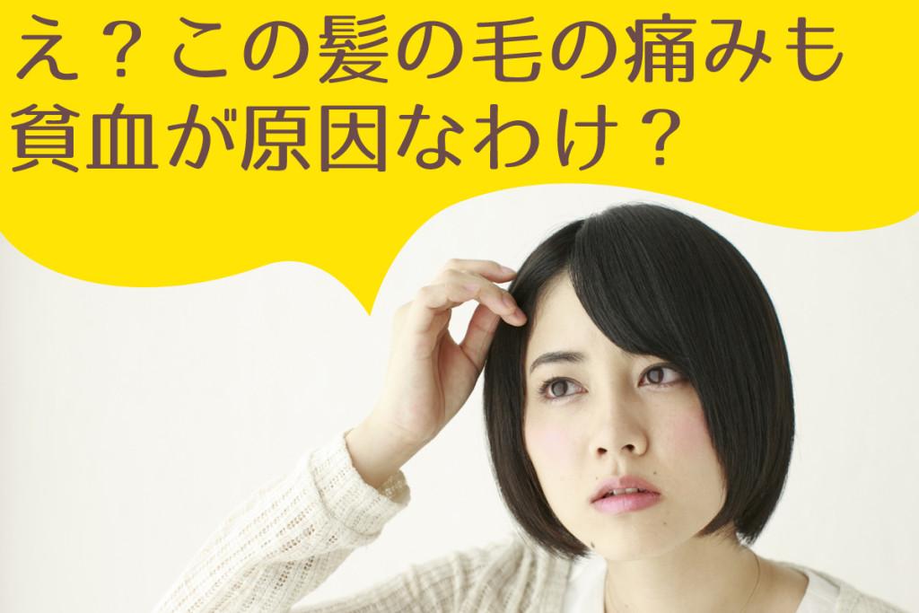 髪の痛みも、つめが割れるのも、鉄分不足が原因かも・・・