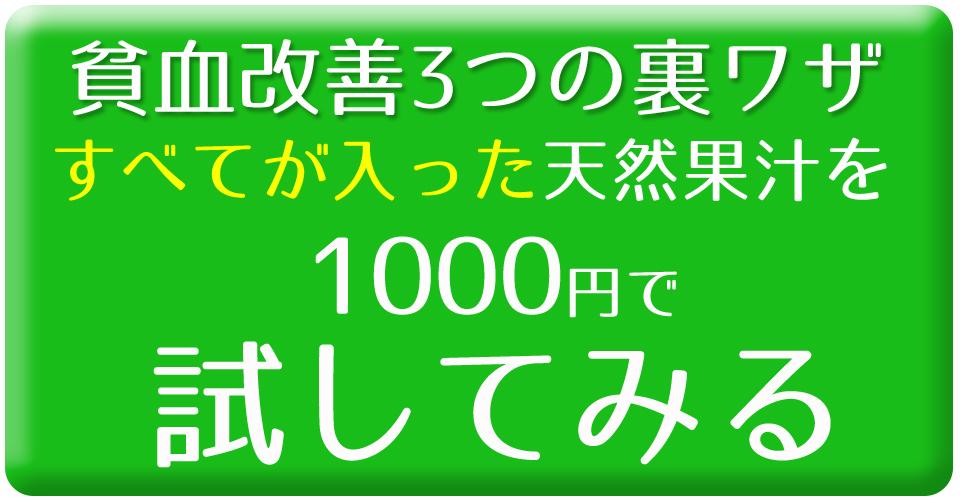 サジージュースを1000円でお試し